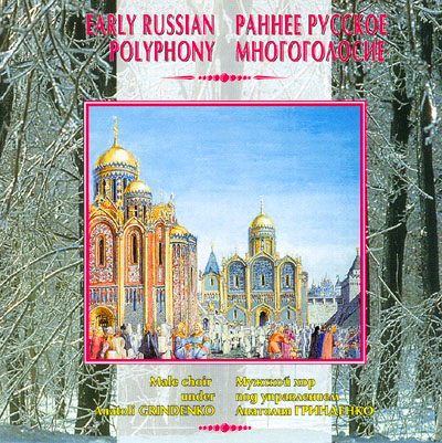 Now playing Early_Russian_Polyphony_Case_Cover
