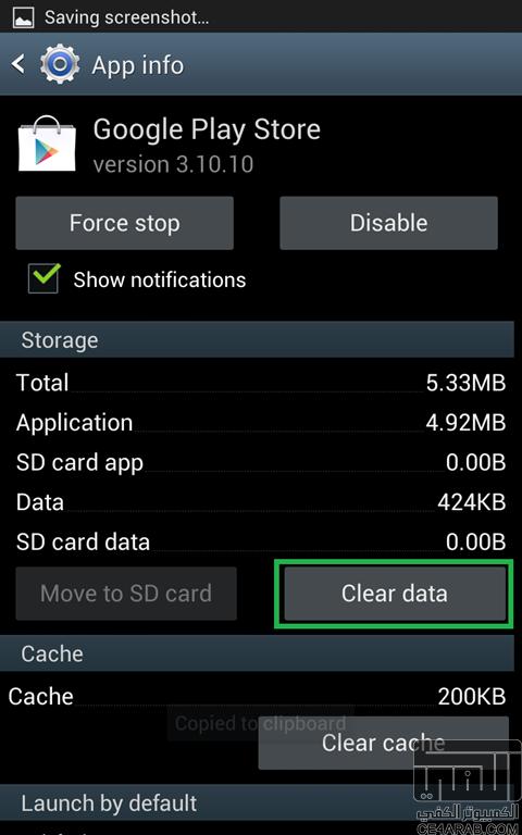 برنامج سايفون Psiphon لأجهزة الأندرويد Android 991836