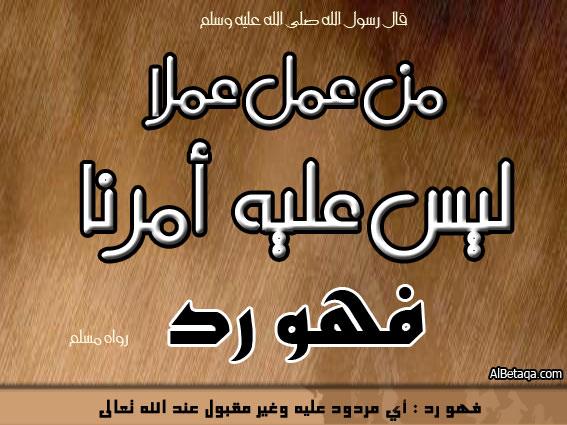 حكم الاحتفال بمولد الرسول العدنان -صلى الله عليه وسلم- 133884