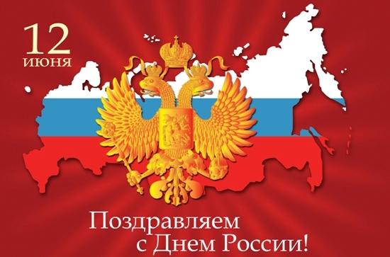 12 июня - День России! Img