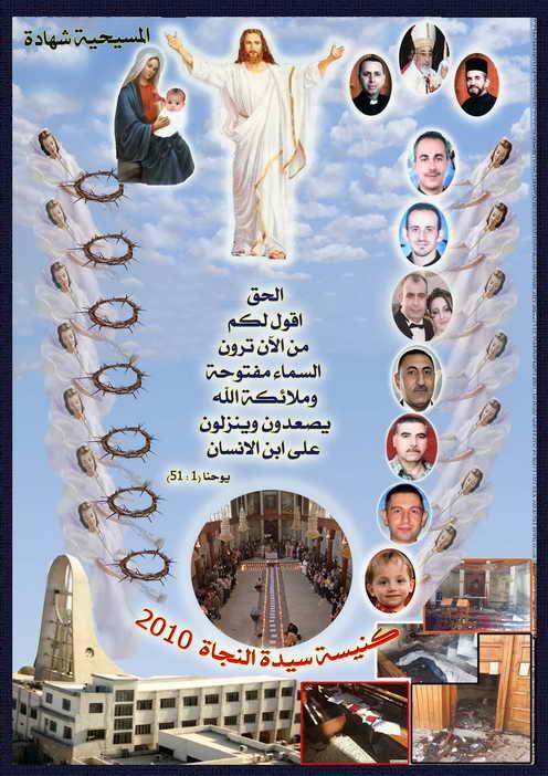 دماء الشهداء بذار الحياة(مذبحة كنيسة سيدة النجاة) CESE-Kitabat-EERR-1