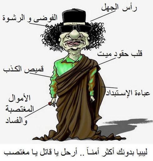 كاركاتير عن معمر القذافي  Caricatures_1299327105