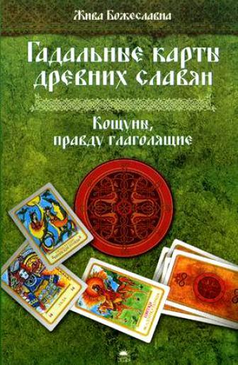 Кощуны, правду глаголящие 1648790_Koshchuny_pravdu_glagolyashchie_Gadalnye_karty_drevnih_slavyan