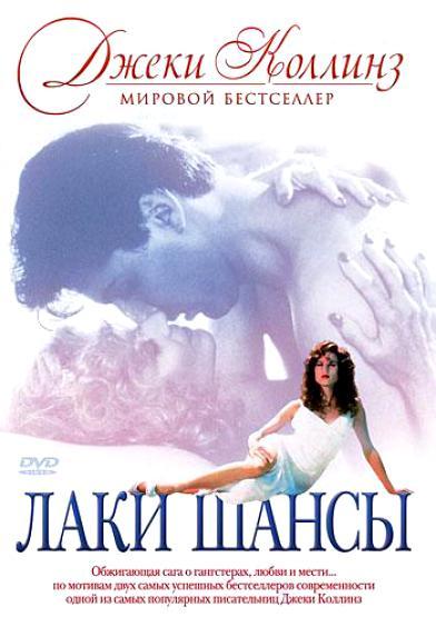 Джеки Коллинз /Jackie Collins 5828490_DVD_Dzheki_Kollinz_Laki_SHansy_1_2_chasti_regionalnoe_izdanie