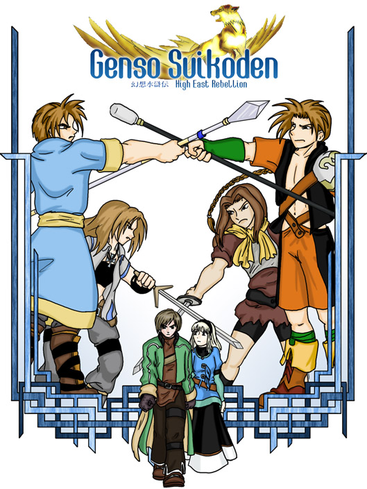 SHER ou Suikoden - The HighEast Rebellion Sherpochetteart