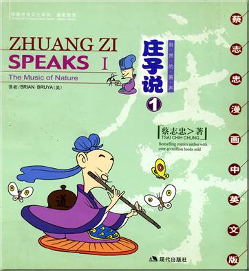 Tao Te King de Lao Tseu - Page 3 55.0202