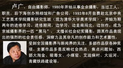 """Bộ ảnh """"Tình trạng ô nhiễm môi trường"""" tại Trung Quốc 20091020luguang00"""