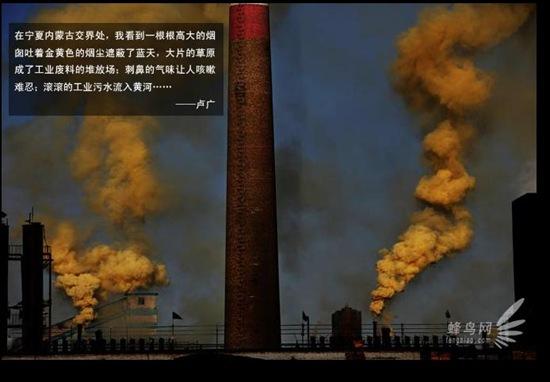 """Bộ ảnh """"Tình trạng ô nhiễm môi trường"""" tại Trung Quốc 20091020luguang01"""
