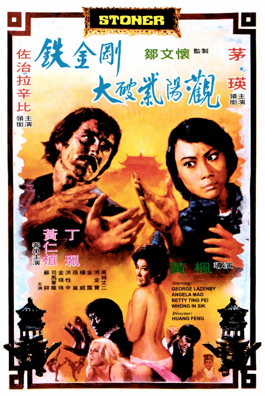 Cine HK en dvd et blu ray - Page 3 Stoner