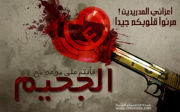 رسالة تهديد رسمية ! Sa7er-Ktlonea1404a