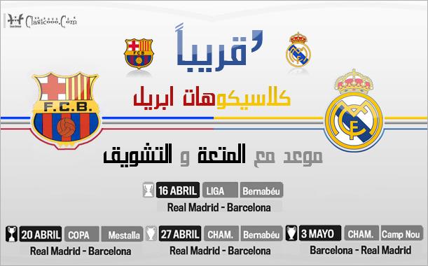 ريال مدريد - برشلونة  Hamdangraphics-1304