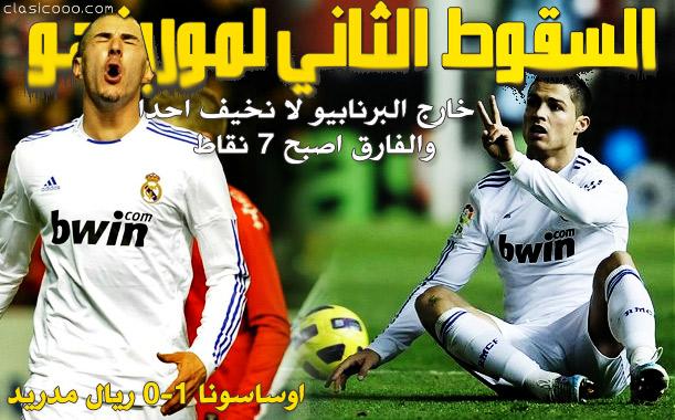 ريال مدريد يسقط أمام أوساسونا و يوسع الفارق مع برشلونة Theman3001v