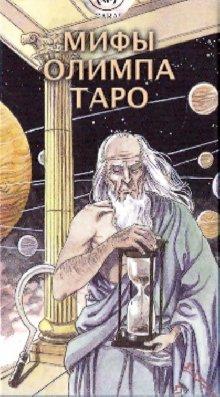 талисман - Карты Таро. - Страница 2 10096848