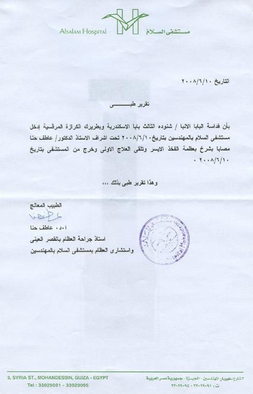 تقرير طبي مختوم Pdf مصر