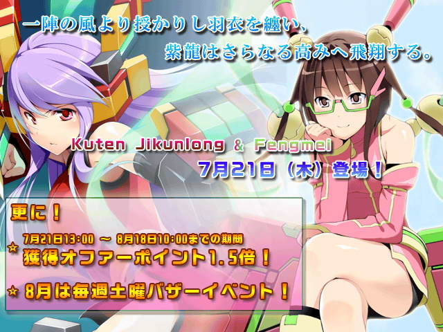 [CB-JP] Upcoming Updates - the Night before the Dragon takes flight! [7-20-2011] Event04