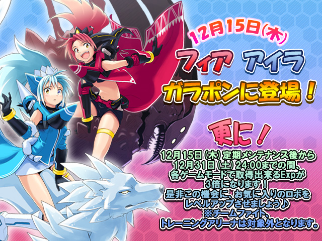 CB-JP December Events :  EVT06 of 07 Chibi Union War Room! and Chibi UW Battle Campaign! Event05