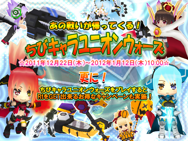 CB-JP December Events :  EVT06 of 07 Chibi Union War Room! and Chibi UW Battle Campaign! Event06