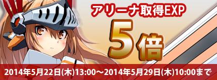22/05/2014 Updates Exp5e5808d
