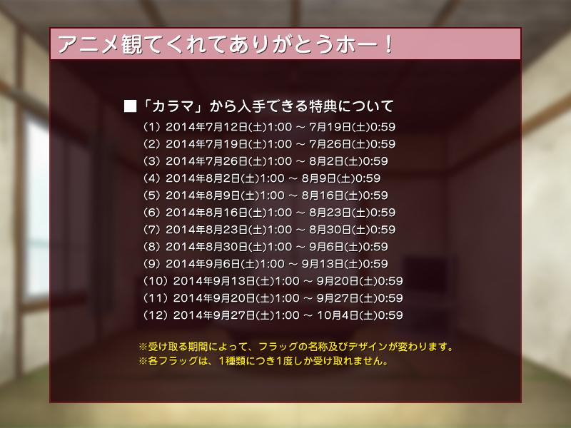Cosmic Break X  Rokujyoma no Shinryakusha!?  Collaboration (ch 12 flag updated) 008