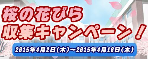 02/04/2015 updates (updated) E291a0150402_event_info1