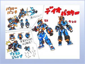 robo design contest results  073-300x225