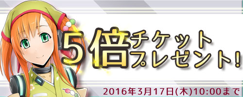 10/03/2016 updates (updated) 160310_ticket_info