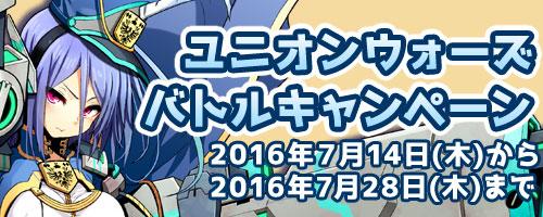 14/07/2016 updates  (updated) 160714_battle_info