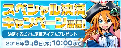 25/08/2016 updates (updated) 0062