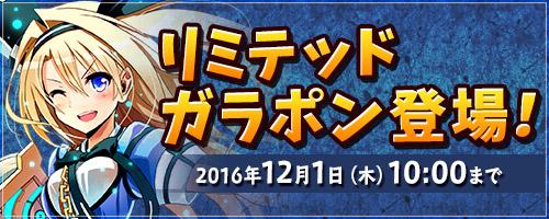 24/11 2016 updates (updated) 161124_limitgarapon_info