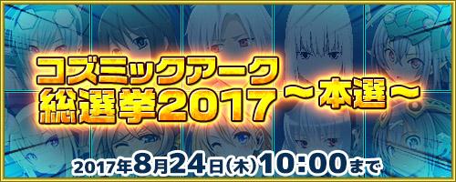 10/08/2017 nope update 0011