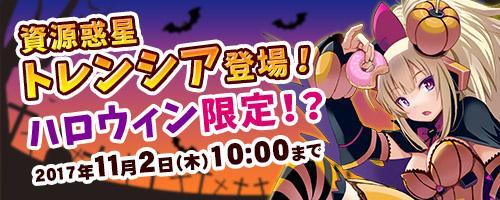 19/10/2017 halloween update 0052