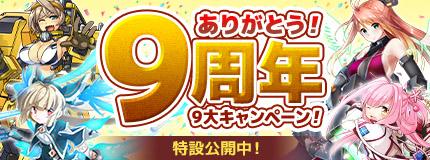 07/12/2017 9th anniversary update (updated) 001