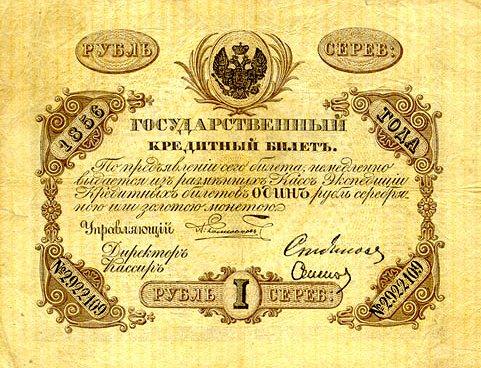 МакроЭкономические Проблемы России - Страница 2 Rubles0040