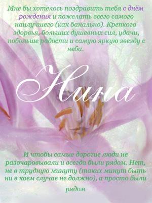 Поздравляем Нину(korolewna) с днем рождения!!!!! Imena_1449