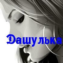 Что означает ваше имя - Страница 2 Imena_914