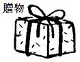 Vingt ans ! Cadeau_japonais