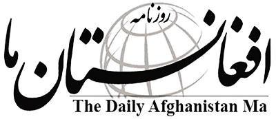 روزنامه و جرايد افغاني Logo