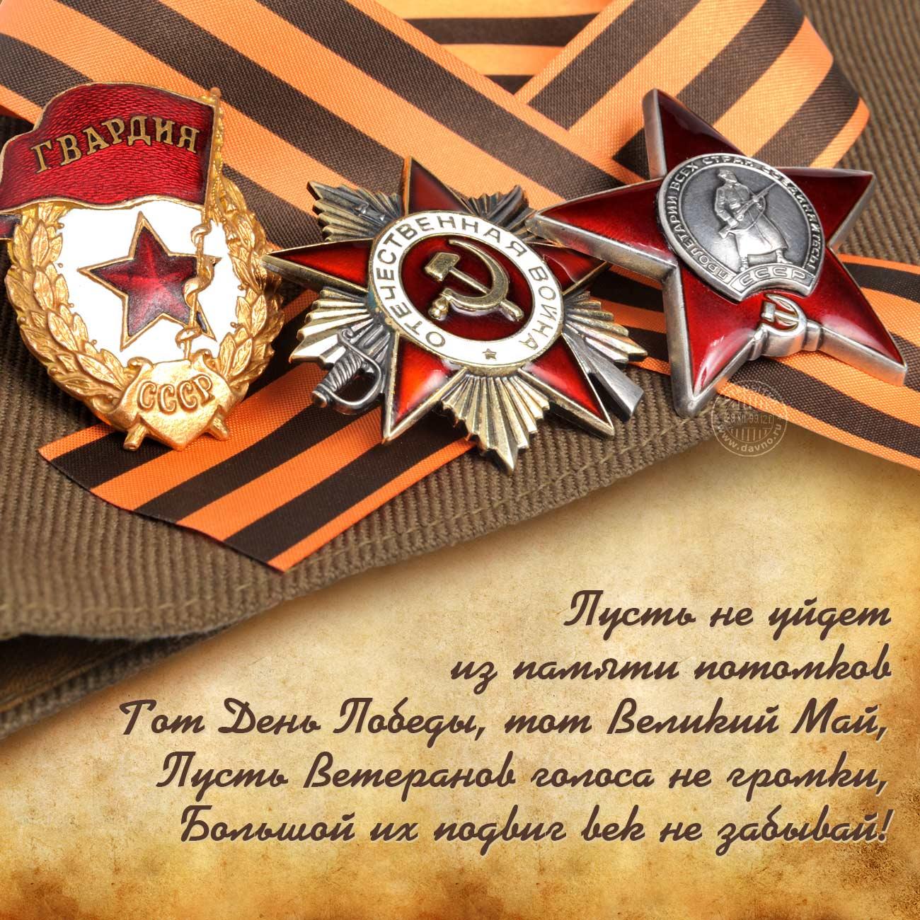 С ДНЁМ ПОБЕДЫ! - Страница 3 9may-173