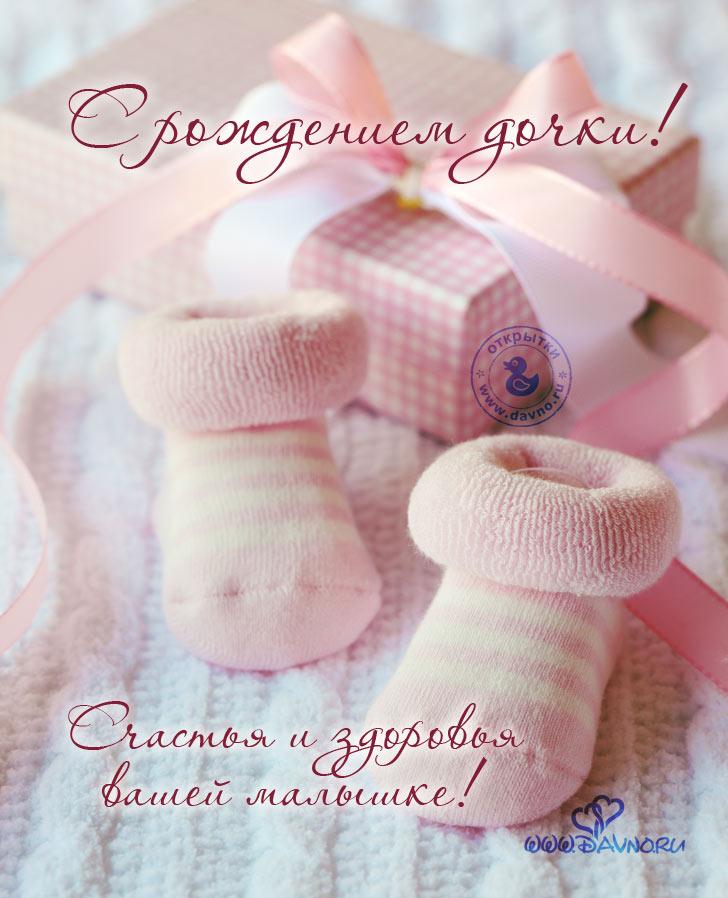 Поздравляем Ирину (Gingery) с рождением дочурки))) Nvr-20