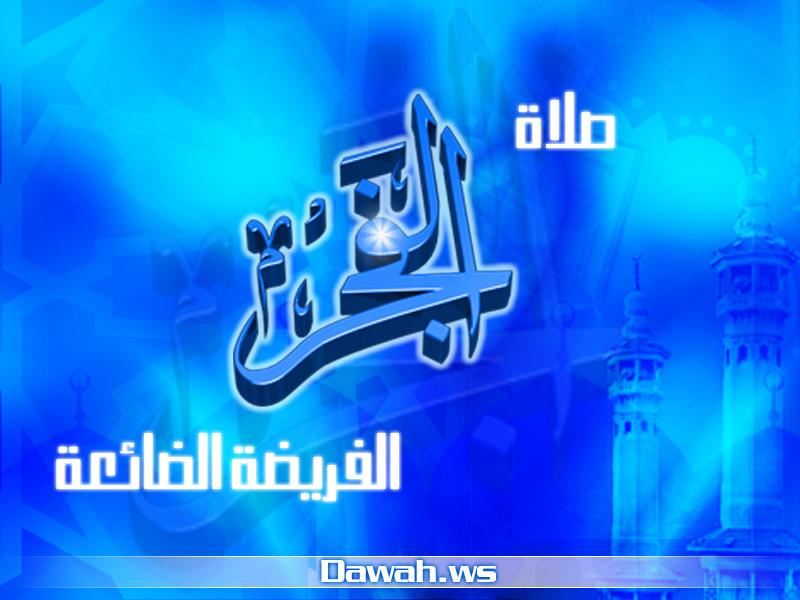 """موسوعة الصور الدعوية وخلفيات اسلامية لسطح المكتب """" متجدد بإذن الله """" 0133"""