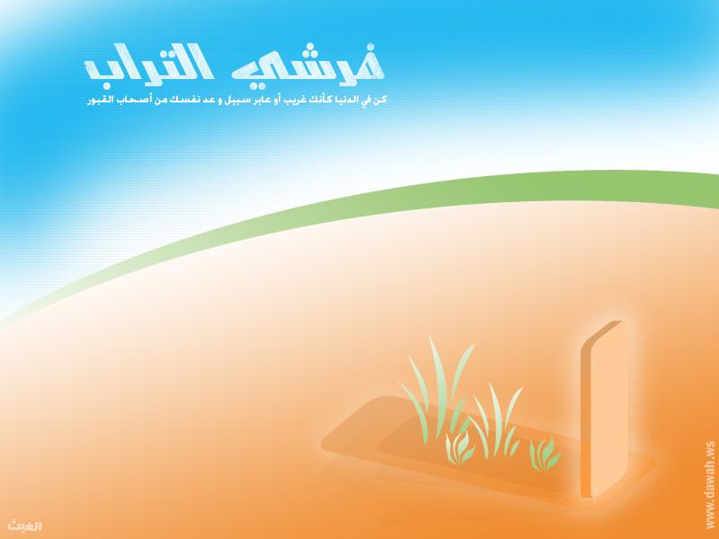 """موسوعة الصور الدعوية وخلفيات اسلامية لسطح المكتب """" متجدد بإذن الله """" 0243"""