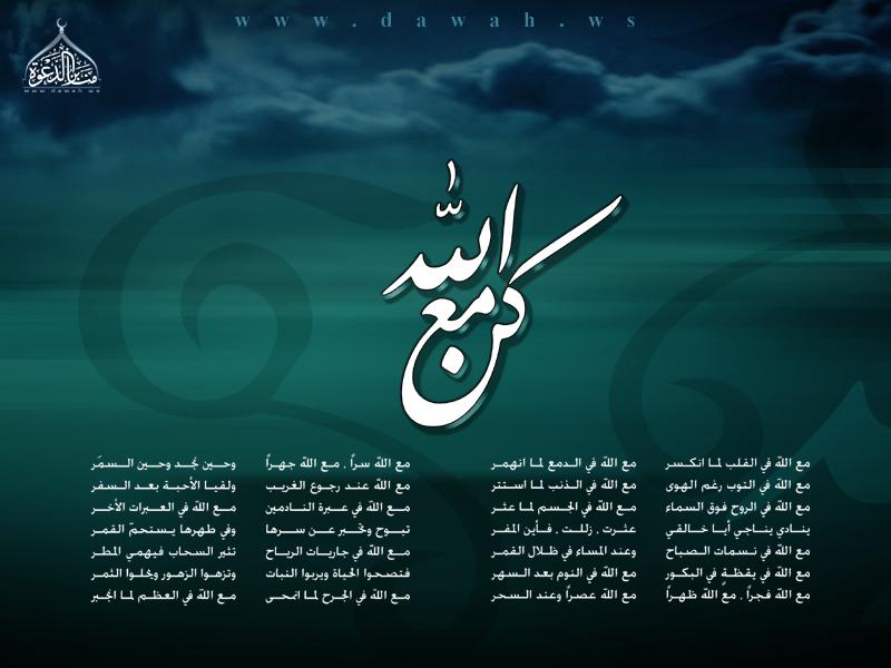"""موسوعة الصور الدعوية وخلفيات اسلامية لسطح المكتب """" متجدد بإذن الله """" 0293"""
