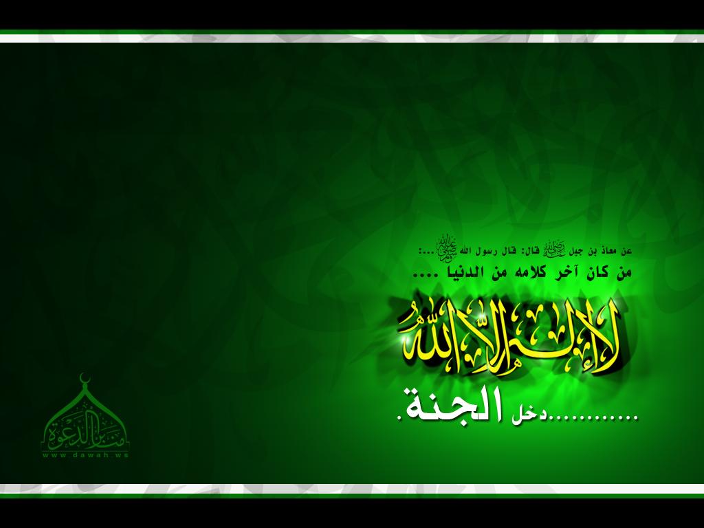 """موسوعة الصور الدعوية وخلفيات اسلامية لسطح المكتب """" متجدد بإذن الله """" Dawah-Bg-12555605"""