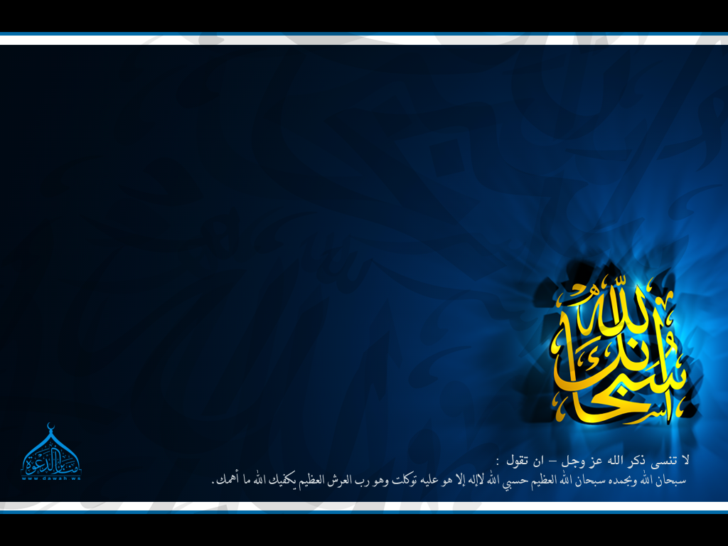 """موسوعة الصور الدعوية وخلفيات اسلامية لسطح المكتب """" متجدد بإذن الله """" Dawah-Bg-12555606"""