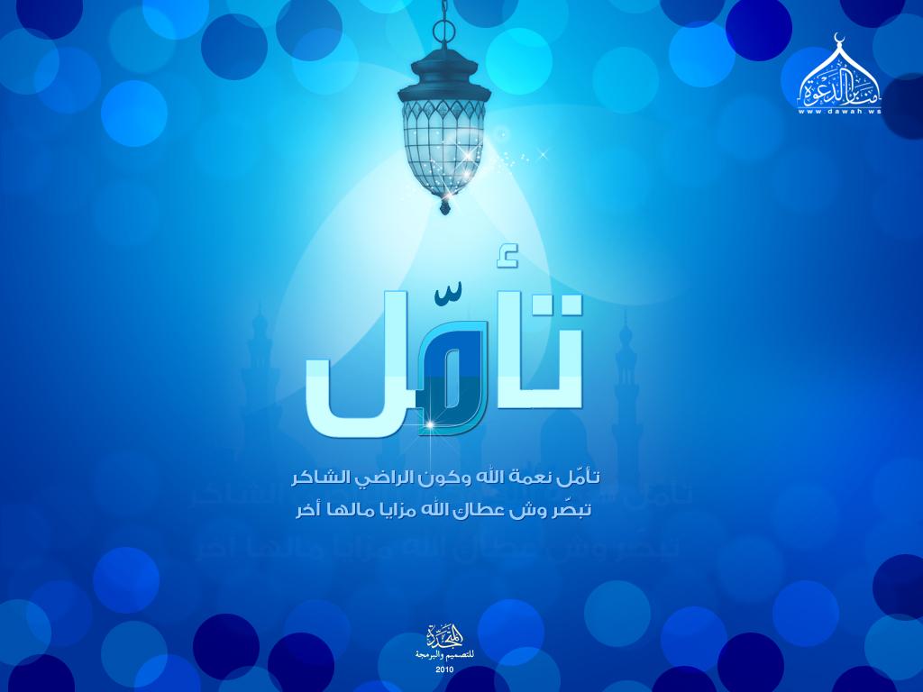 """موسوعة الصور الدعوية وخلفيات اسلامية لسطح المكتب """" متجدد بإذن الله """" Dawah-Bg-12555620"""