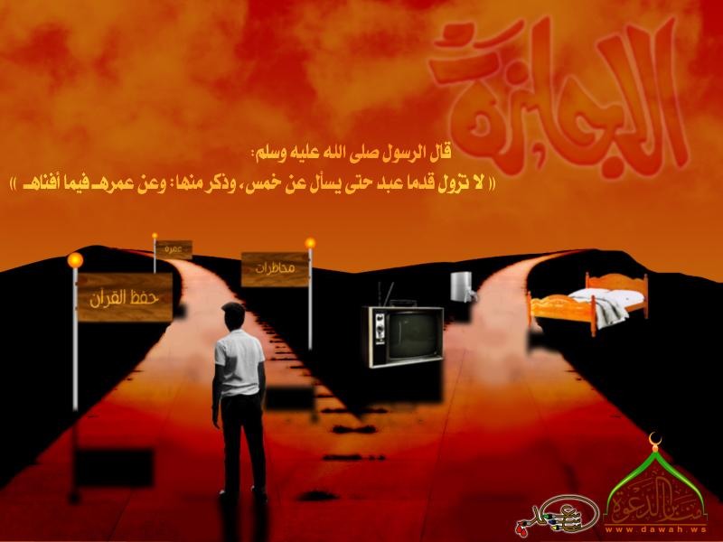 """موسوعة الصور الدعوية وخلفيات اسلامية لسطح المكتب """" متجدد بإذن الله """" Dawah1248702724"""