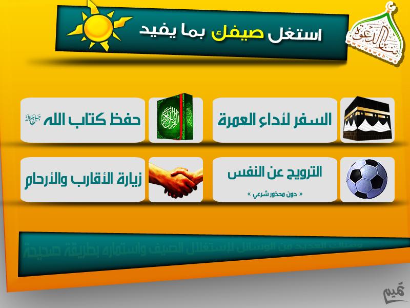 """موسوعة الصور الدعوية وخلفيات اسلامية لسطح المكتب """" متجدد بإذن الله """" Dawah1248702773"""