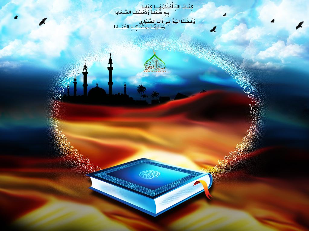 """موسوعة الصور الدعوية وخلفيات اسلامية لسطح المكتب """" متجدد بإذن الله """" Dawah1254274489"""