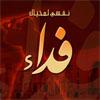 اكبر مكتبة للفلاشات الاسلامية Feda
