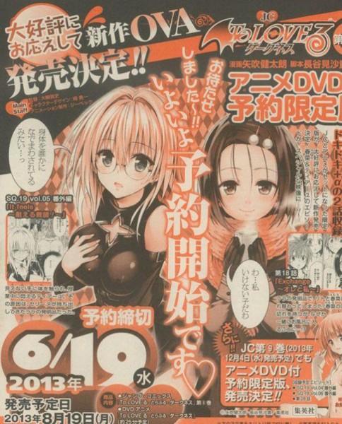 SasuSaku Foro - Portal To-Love-Ru-Darkness-OVAs-610x755-484x600